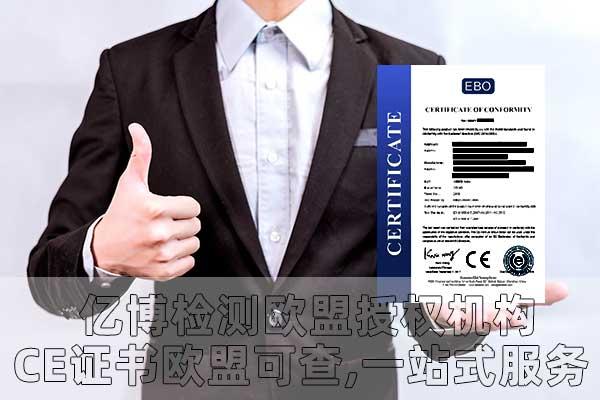 CE认证办理