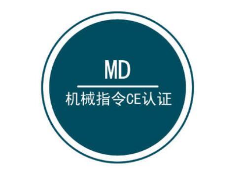 机械MD指令CE认证